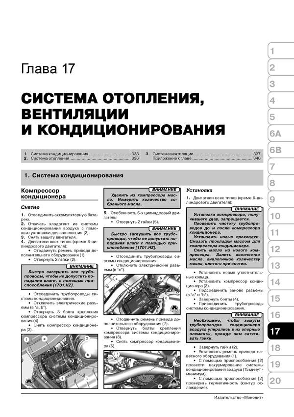 руководство по эксплуатации ситроен с5 2008