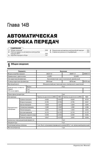руководство по ремонту и эксплуатации хендай солярис 2015