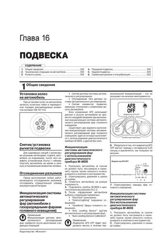 инструкция по эксплуатации автомобиля мазда 3