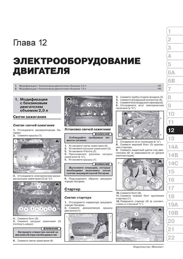 руководство по ремонту и эксплуатации ситроен с4 седан