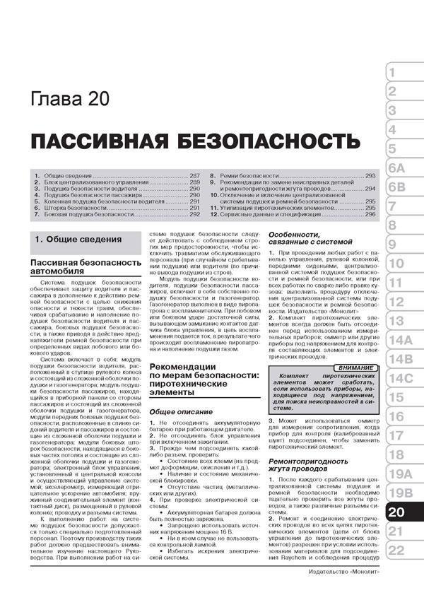руководство по эксплуатации ситроен с4 аиркросс