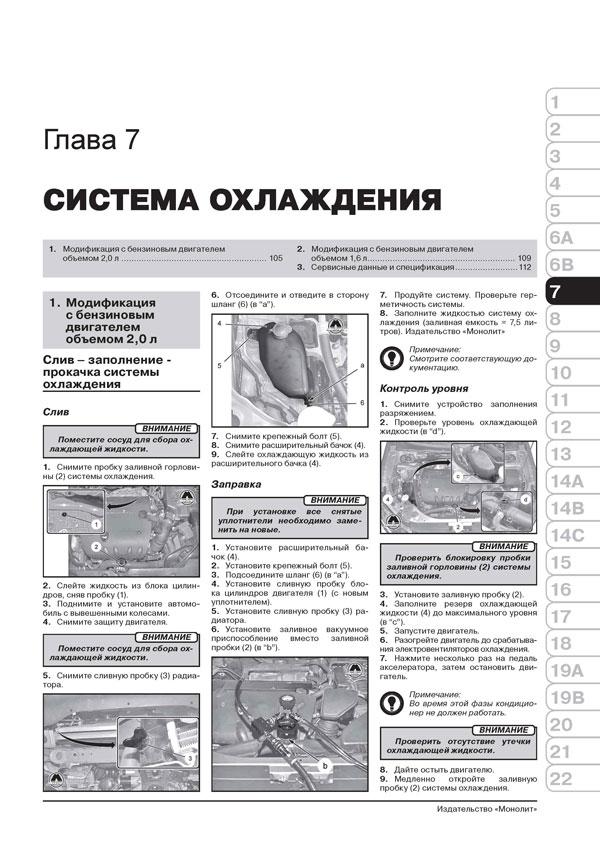 инструкция по эксплуатации ситроен с4 аиркросс