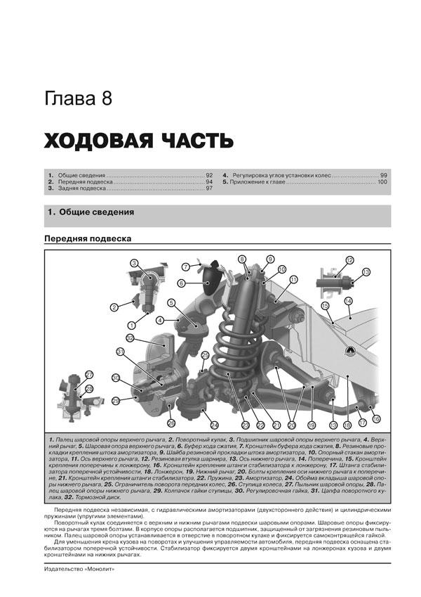 руководство по эксплуатации ваз 2103 онлайн
