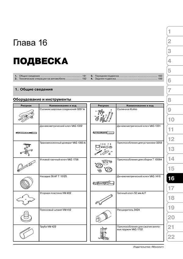 руководство по эксплуатации фольксваген поло хэтчбек 2002 1.4